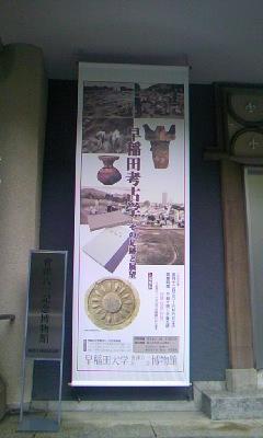 会津八一記念館