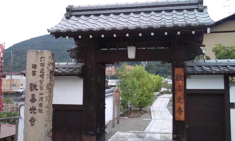 六条道場紫台山河原院歓喜光寺